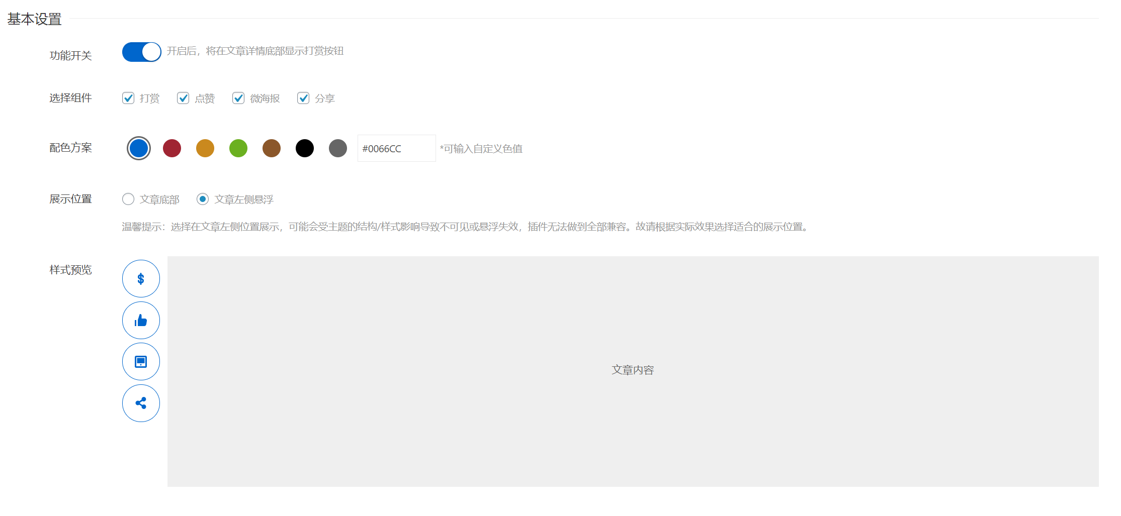 插件基本设置页面截图.